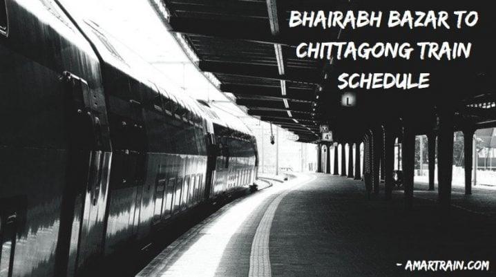 ভৈরব বাজার টু চট্টগ্রাম ট্রেনের সময়সূচী ও ভাড়া তালিকা