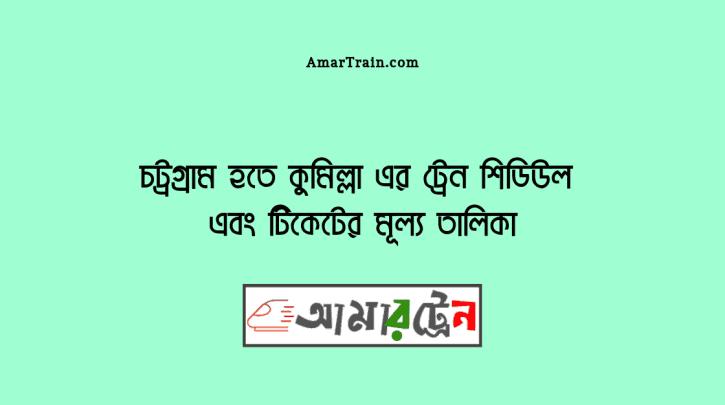 চট্টগ্রাম টু কুমিল্লা ট্রেনের সময়সূচী, টিকেট ও ভাড়ার তালিকা