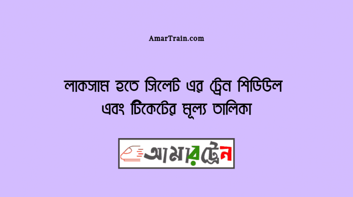 laksam to sylhet train schedule