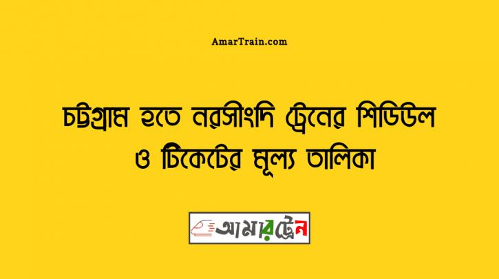চট্টগ্রাম টু নরসিংদী ট্রেনের সময়সূচী ও ভাড়ার তালিকা
