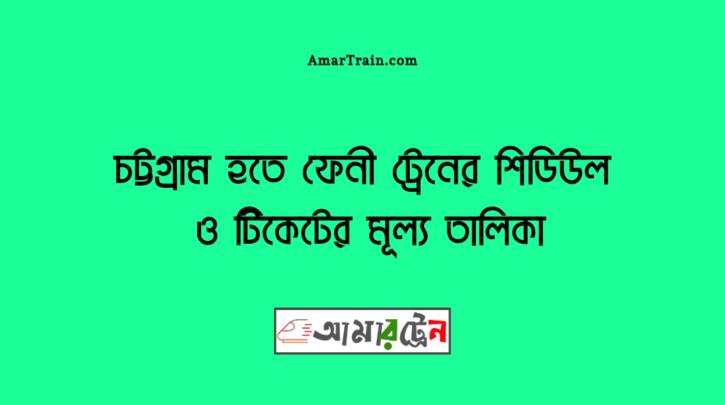 চট্টগ্রাম টু ফেনী ট্রেনের সময়সূচী, টিকেট ও ভাড়ার তালিকা