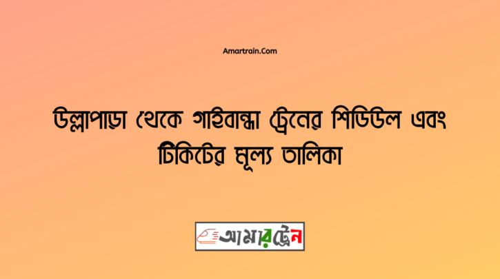 উল্লাপাড়া টু গাইবান্ধা ট্রেনের সময়সূচী, টিকেট ও ভাড়ার তালিকা