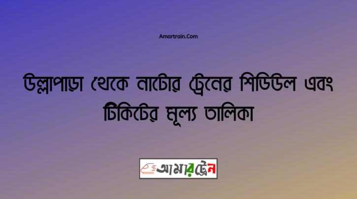 উল্লাপাড়া টু নাটোর ট্রেনের সময়সূচী, টিকেট ও ভাড়ার তালিকা