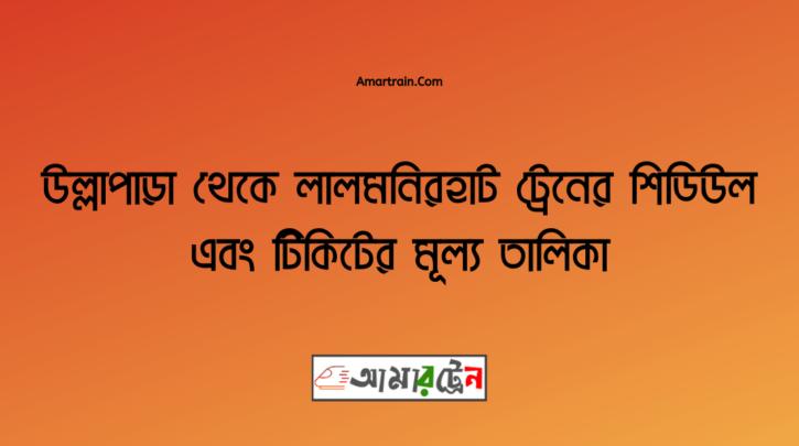 উল্লাপাড়া টু লালমনিরহাট ট্রেনের সময়সূচী, টিকেট ও ভাড়ার তালিকা