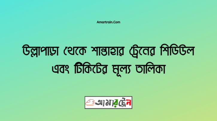 উল্লাপাড়া টু সান্তাহার ট্রেনের সময়সূচী, টিকেট ও ভাড়ার তালিকা