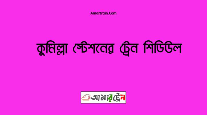 কুমিল্লা ট্রেনের সময়সূচী ও ভাড়ার তালিকা